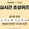 '신세경구스다운' 캐시슬라이드 초성퀴즈 등장…'ㅅㄱㄴㅊㄱㅅㄷㅇ' 정답 무엇?