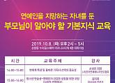 문체부, 콘진원ㆍ옌제협 등과 함께 연예인 지망생 자녀 둔 부모 교육 개최