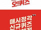 """오퀴즈 """"밍글 샴푸, ○○○○○○○○ 사용...설페이트계 성분 NO"""" 정답 공개"""