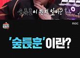 숲튽훈=김장훈...힘든싱어 주인공, '숲튽훈' 뜻은?