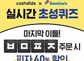 캐시슬라이드, 도미노피자 최저9천원 'ㅂㅁㅍㅈㅊㅇ' 초성퀴즈 정답은 과연?