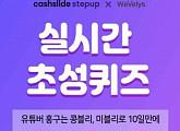 """캐시슬라이드, """"위블리즈 콩블리 원플원 ㅁㅁㄱㅅㅅㅈㅇㅋㄹ""""초성퀴즈 정답은?"""