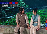 손승연, '꽃파당' OST 세 번째 주자..'개기일식' 1일 발매