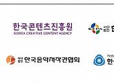"""음악산업계, 윤리강령 제정 및 캠페인 전개 """"'사재기' OUT!"""""""