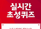 'V50S 티다이렉트샵', LG V50S ThinQ ㄷㅇㅅㅋㄹ으로 스마트하게...초성 퀴즈 정답은?