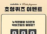 '루디아프레그런스', 루디아 악어크림 별명 ㅇㅇㅇㅈㅅㅋㄹ 초성퀴즈 정답 공개