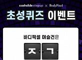 """'바디픽셀 머슬건' 초성퀴즈, """"ㅈㄱㄱㅁㅇㅇ에 효과적인 제품"""" 정답 공개"""