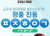'페이스팩토리 뷰티석션', 캐시슬라이드 초성 퀴즈 공개…정답은?