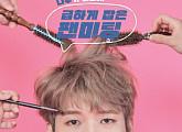 인피니트 남우현, 데뷔 9년 만에 첫 단독 팬 미팅 1분 만에 전석 매진