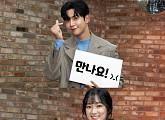 '어쩌다 발견한 하루' 김혜윤ㆍ로운ㆍ이나은 등 본방 사수 메시지 공개
