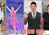 [비즈한컷] '피겨 여왕' 김연아, '동상이몽2' 이상화♥강남 결혼식 참석할까?