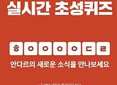 """캐시슬라이드 """"'신세경 안다르' 새로운 소식, ㅎㅇㅇㅇㅇㄷㄹ"""" 초성퀴즈 정답은?"""