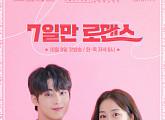 '러블리즈 서지수 주연' 웹드라마 '7일만 로맨스', 8일 오후 6시 첫 공개