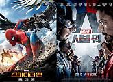 [케이블영화관]MCU '스파이더맨:홈커밍''캡틴아메리카:시빌 워' OCN 연속 편성