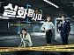 '실화탐사대' 결방 '어쩌다 발견한 하루' 연속 방송