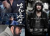 [케이블영화관]채널CGV '남한산성' '설국열차' 한글날 펼쳐지는 안방특급