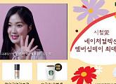 '네이처컬렉션 멤버십데이', 모노큐브 아이섀도우 매트 30% 할인→○○○○원…토스 정답 공개