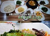 '오늘저녁', 직접 기른 유기농 채소+전통 고추장...신선함이 다른 양평 보리비빔밥