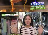 '생방송 투데이' 먹방 크리에이터 쯔양, 46가지 재료로 만든 15년 무쇠 닭갈비 추천