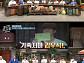 """""""기죽지 마 우석아""""…'놀토-도레미마켓' X1 김우석, 오렌지 캬라멜 '샹하이 로맨스' 가사로 원샷 쟁취"""