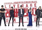이동건ㆍ전혜빈ㆍ김새론 주연 '레버리지:사기조작단', 2시간 순삭 키워드 넷 공개