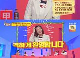 '패션 보스' 김소연 에스팀 대표, '사장님 귀는 당나귀 귀' 첫 등장