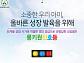 OK캐쉬백, '박남정 롱키원신호등' 오퀴즈 천만원 이벤트 실시