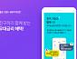 '사이다 뱅크 인맥 적금', 14일(오늘) 캐시슬라이드 초성퀴즈 출제
