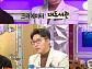 """'라디오스타' 대도서관, 수입 공개 """"17억→24억→올해 7월 이미 20억 돌파"""""""