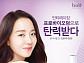 캐시슬라이드X보타닉힐보, '프로바이오덤' 실시간 초성 퀴즈 출제