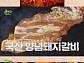 '생생정보' 가격파괴 why, 1인 13,900원에 각종 고기 무한리필…맛+가격 모두 잡은 비결