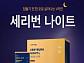 OK캐쉬백X세리번나이트, '오늘만 반값' 오퀴즈 이천만원 이벤트 시작