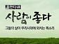 MBC, '휴먼다큐 사람이 좋다' 결방→20주년 특집 '100분토론(백분토론)' 편성