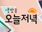 '생방송 오늘저녁', 킹크랩부터 한우ㆍ홍어까지…송년회의 명소 '가락시장'