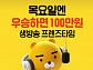 '프렌즈타임', 목요일 정오 생방송 퀴즈쇼…캐시슬라이드와 컬래버 이벤트