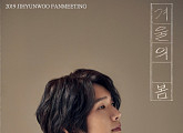 지현우, 12월 1일 팬미팅 '겨울의 봄' 개최…6일 티켓 오픈