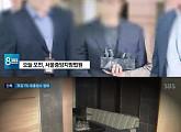 경찰, '프로듀스X101' 안준영 PD 유흥업소 접대 증거 확보…배임수재 혐의 추가