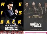 윤형빈, '개그쇼 프로젝트' 12월 론칭…이수근·박성호·윤형빈·정경미 출연