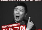 '2019 윤형빈 개그쇼 프로젝트', '이수근의 웃음팔이 소년' 얼리버드 티켓 30% 할인