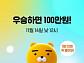 '생방송 프렌즈타임', 상금 100만원 걸린 목요일 라이브 퀴즈쇼…OX 퀴즈 정답 공개