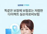 토스, '삼성화재 토스 실손보험' 행운퀴즈 정답 공개