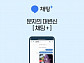 '문자의 대변신 SKT채팅플러스', 오퀴즈 정답 공개