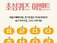 '콩블리 빼빼티데이', 캐시슬라이드 초성퀴즈 이벤트 'ㅍㄹㅁㅇㅎㅂㅇㄹ' 정답은?