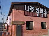 문화콘서트 난장, 12월 나주정미소 난장곡간 오픈 전 26일 사전 공연