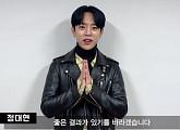 """B.A.P 출신 정대현, 2020 수능 응원 """"고생하신 만큼 좋은 결과 있기를"""""""