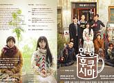 김결, 연극 '안녕 후쿠시마' 주연 바리스타 캐릭터 연기 '대재앙 트라우마 나눈다'