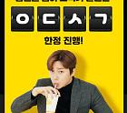 캐시슬라이드, '탑텐몰 야심한 특가' 초성 퀴즈 기습 공개…정답은?