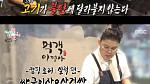 '전지적 참견 시점' 먹객 이영자, '고기 도둑' 홍시고추장ㆍ짜글이장 제조 '시선집중'
