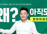 '시원스쿨 무한수강연장', ㅎㅅㅈㅁㄷㅂ 초성퀴즈 정답은?