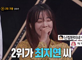'복면가숲' 최지연 누구? 1975년생 '원조 동안미녀'